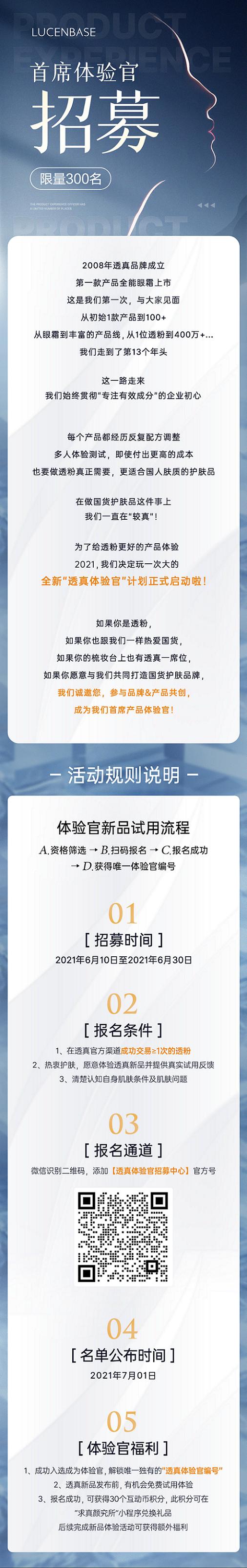 体验官招募2.0.png